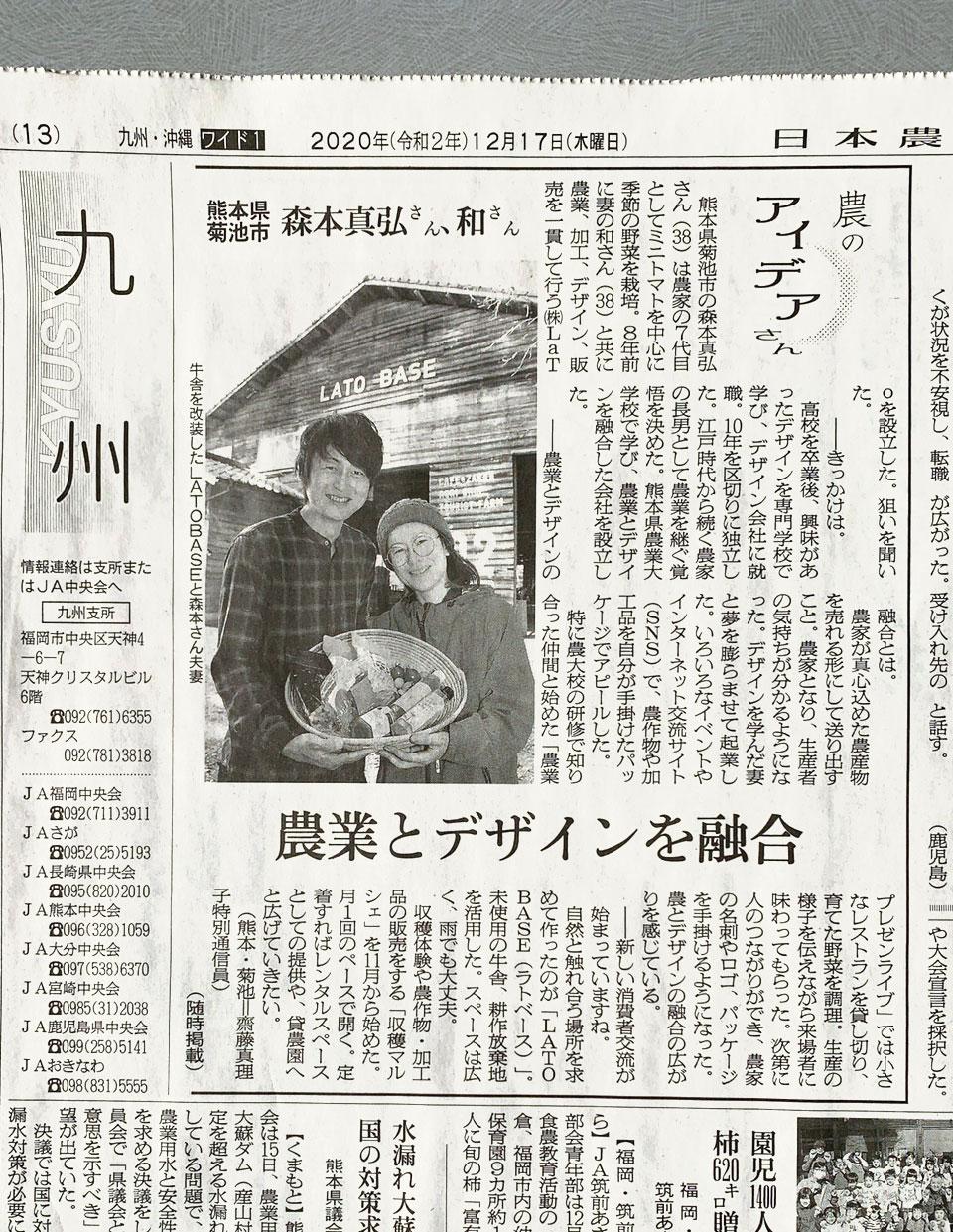 日本農業新聞
